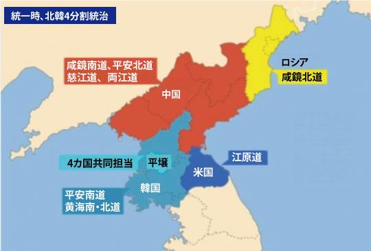 北朝鮮が崩壊すれば米国や日本が分割統治?10年前の米国防部のシナリオ ...