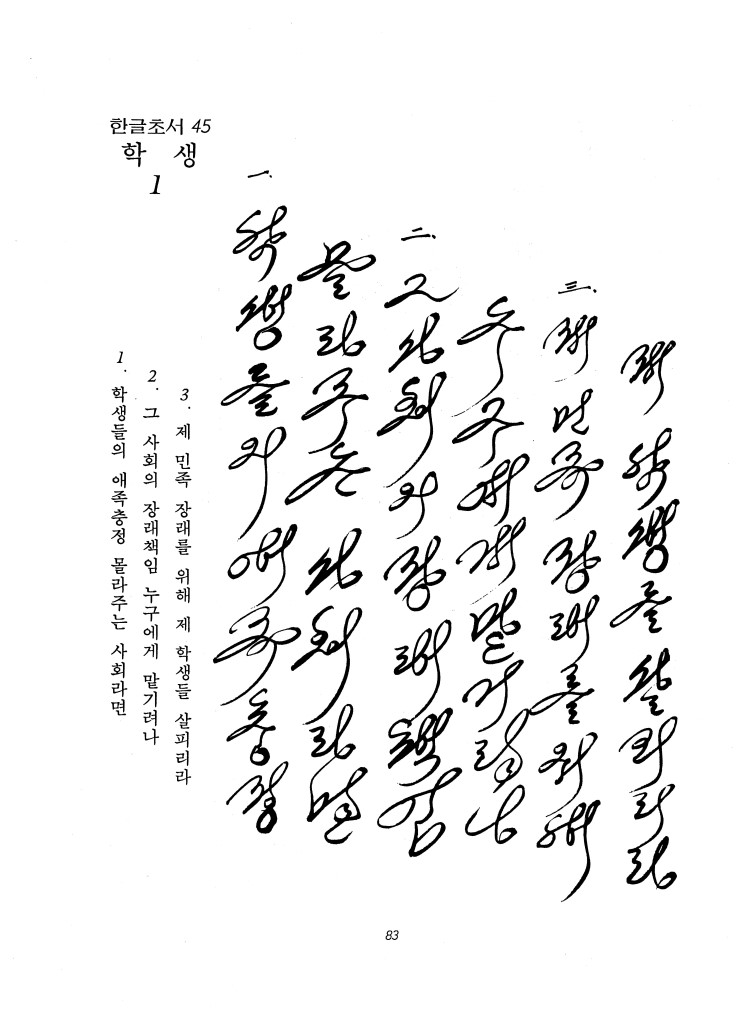 ハングルの草書体・装飾文字の画...