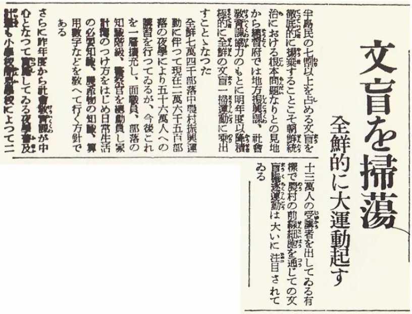 ハングルに置ける日本語残滓の矛...