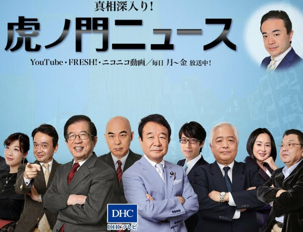 ニュース ユーチューブ 虎ノ門