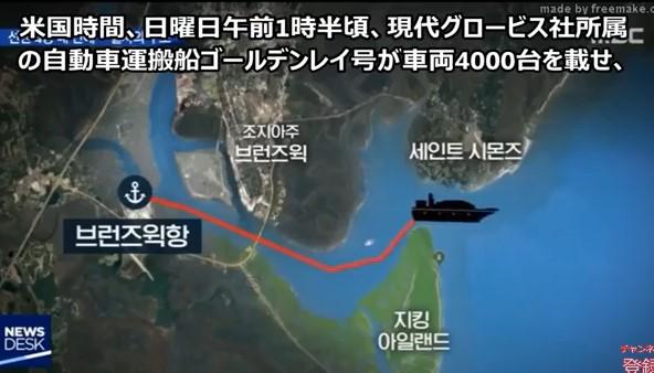 韓国 船 転覆 アメリカ