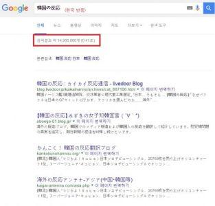 韓国 の 反応 翻訳 ブログ