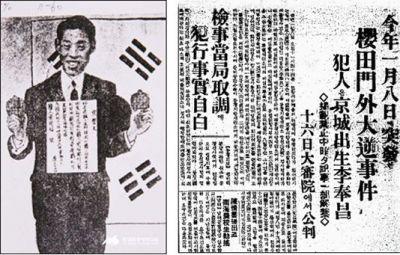 「李奉昌」の画像検索結果